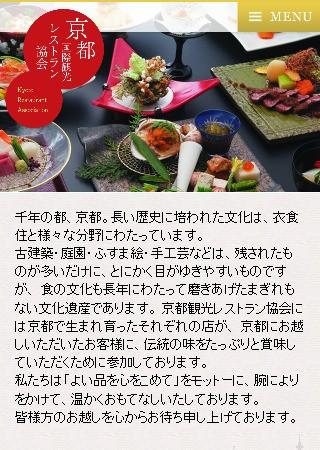 京都国際レストラン協会
