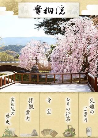 京都 岩倉 実相院