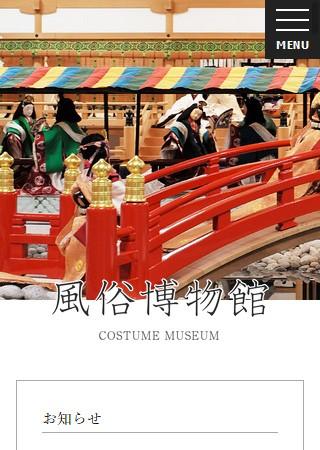 風俗博物館 よみがえる源氏物語の世界