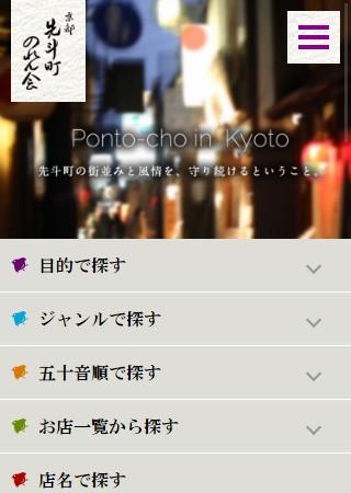 京都 先斗町のれん会